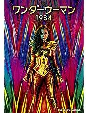 ワンダーウーマン 1984 [DVD]