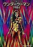 ワンダーウーマン 1984[DVD]