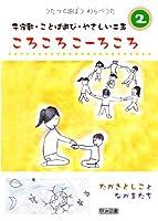 うたって遊ぼうわらべうた 2[CD] (<CD>)