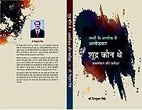 Shudra Kaun The Awalokan aur Samiksha