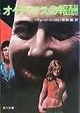 オイディプスの報酬 (1978年) (角川文庫)