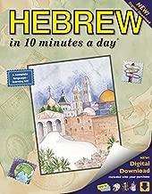 in the beginning in hebrew