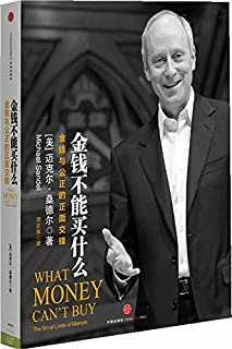 What Money Can't Buy:the Moral Limits of Markets(chinese edition)金钱不能买什么