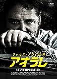 アオラレ[DVD]
