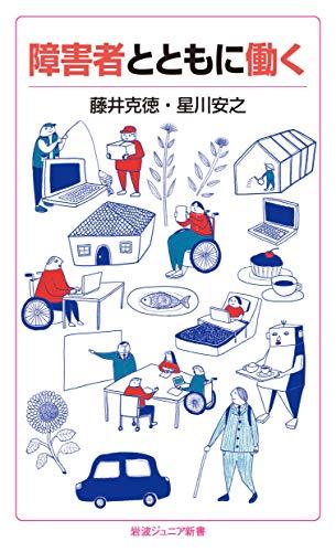障害者とともに働く (岩波ジュニア新書)の詳細を見る