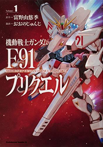 機動戦士ガンダムF91プリクエル 1 (角川コミックス・エース)の詳細を見る