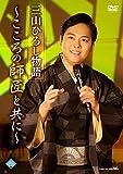 三山ひろし物語~こころの師匠と共に~[DVD]