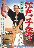 一心太助 江戸っ子祭り[DVD]