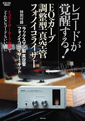 レコードが覚醒する! EQカーブ調整型真空管フォノイコライザー: 特別付録:ラックスマン製真空管フォノイコライザー・キット (ONTOMO MOOK)
