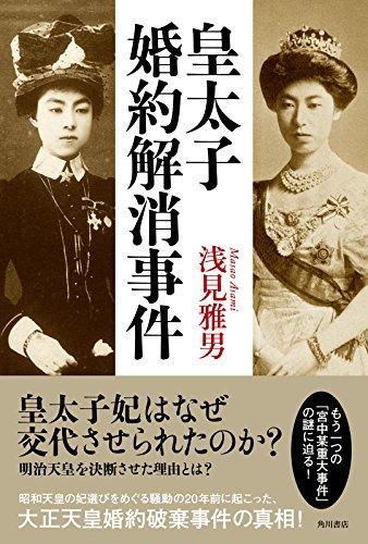 皇太子婚約解消事件 (角川書店単行本)