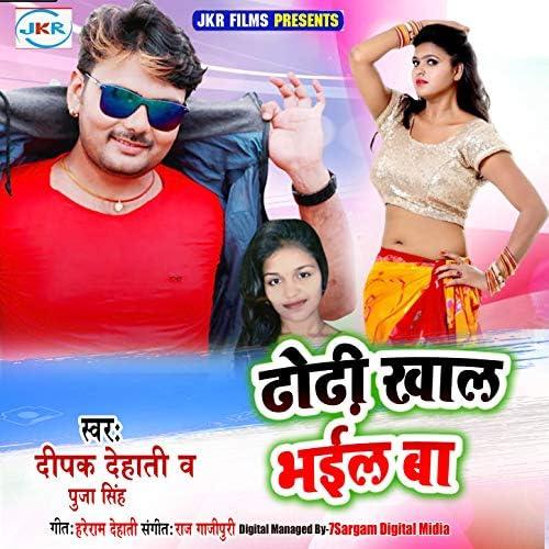 Deepak Dehati & Pooja Singh