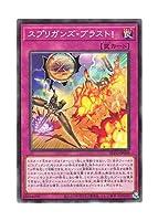 遊戯王 日本語版 BLVO-JP069 Springans Blast! スプリガンズ・ブラスト! (ノーマル)