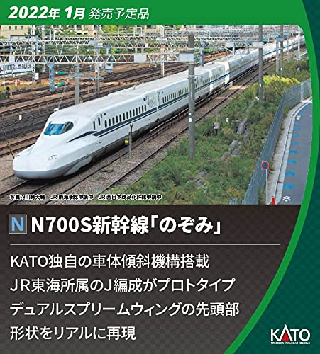 KATO Nゲージ 10-1697 N700S 新幹線 のぞみ 基本セット 4両 鉄道模型 電車