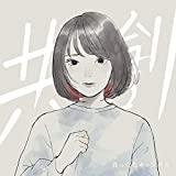 ルーザーガール / 真っ白なキャンバス