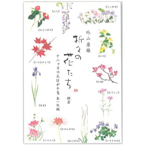 表現社 はがき箋 縦書き 12柄 12枚 美濃和紙 折々の花 十二ヶ月の花 24ー221