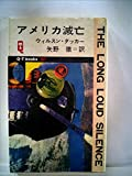 アメリカ滅亡 (1979年) (Q-Tブックス—SF)