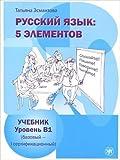 Russkij jazyk: 5 elementov : Ucebnik + CD MP3. Uroven' B1 (bazovyj - pervyj sertifikacionnyj) (Russkii Iazyk 5 Elementov)