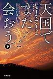 天国でまた会おう 下 (ハヤカワ・ミステリ文庫)