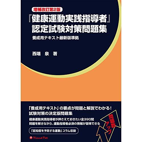 「健康運動実践指導者」認定試験対策問題集 増補改訂第2版