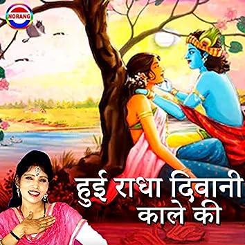 Hui Radha Diwani Kale Ki
