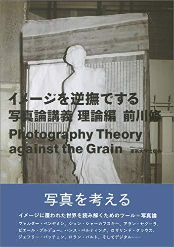 イメージを逆撫でする: 写真論講義 理論編