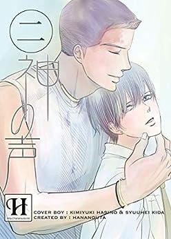[はなのうた【BL】, hananouta books]の神の声 2 (hananouta books)