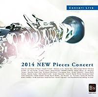 2014 新曲コンサート 埼玉県・楽曲研修会