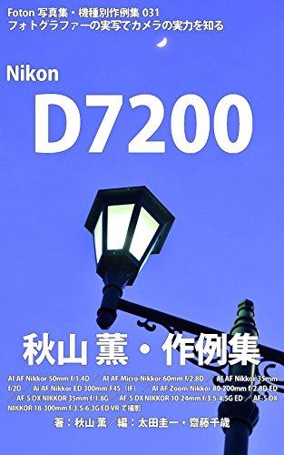 Foton Photo collection samples 031 Nikon D7200 Akiyama Kaoru recent works (Japanese Edition)