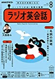 NHKラジオ ラジオ英会話 2021年 8月号 [雑誌] (NHKテキスト)