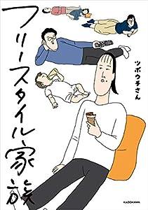 フリースタイル家族 (コミックエッセイ)