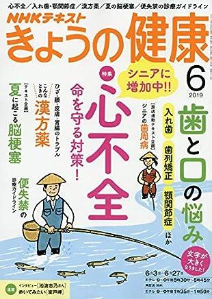 NHKきょうの健康 2019年 06 月号 [雑誌]