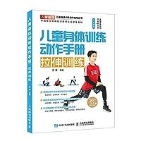儿童身体训练动作手册(拉伸训练中国青少年体能训练师认证参考教材)/儿童身体训练动作指导丛书