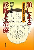 顔による診断と治療—健康のための人相学 - 樫尾 太郎
