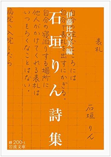 石垣りん詩集 (岩波文庫)