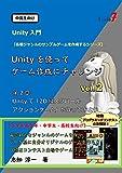 Unityを使ってゲーム作成にチャレンジ Vol.2: 「2D縦スクロール アクションゲーム」を作ってみよう (中高生向けUnity入門)