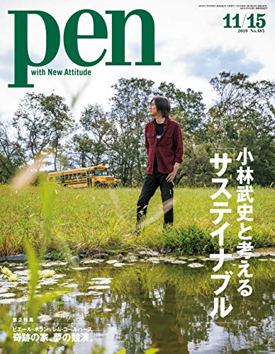 Pen (ペン)  特集:小林武史と考える「サステイナブル」〈2019年11/15号〉 [雑誌]