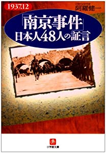 「南京事件」日本人48人の証言