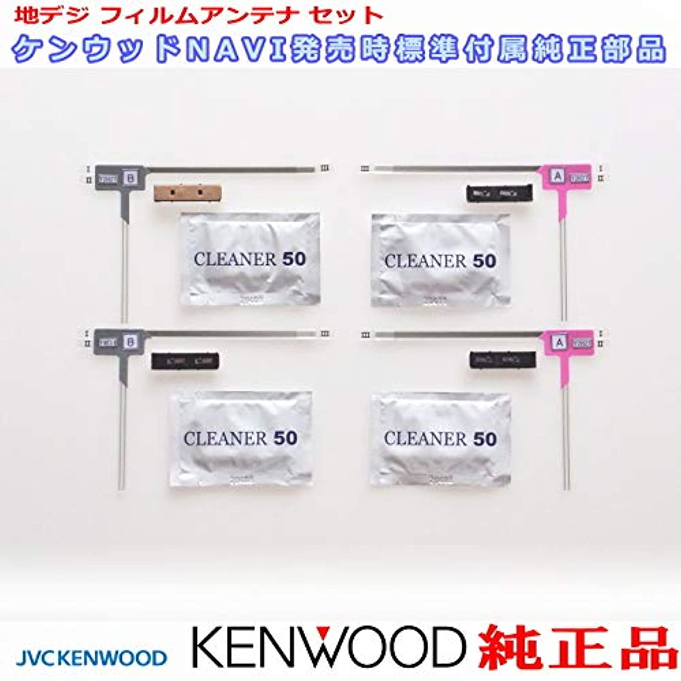 拒否曲マイクロ地デジアンテナ ケンウッドMDV-M805L 純正 フィルム ベース Set (J22