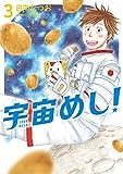 宇宙めし! (3) (ビッグコミックス)