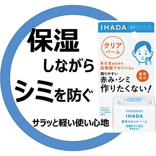 イハダ【医薬部外品】薬用クリアバームクリーム18g