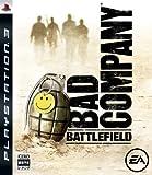 バトルフィールド バッドカンパニー - PS3