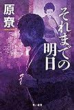 それまでの明日 (ハヤカワ文庫JA)