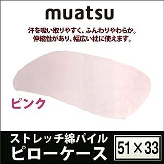 【昭和西川】muatsu-ムアツ- ムアツまくら用 ストレッチ綿パイルピローケース (約51×33×6cm) ピンク/104