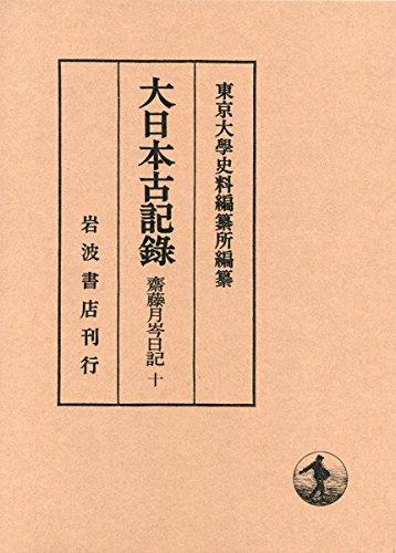 齋藤月岑日記(十) (大日本古記録)の詳細を見る