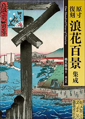 原寸復刻「浪花百景」集成: One Hundred Views of Naniwa