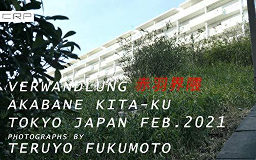 写真集 CRP TOKYO VERWANLUNG 赤羽 変身 PHOTO BY TERUYO FUKUMOTO 2021年2月