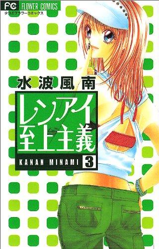 レンアイ至上主義 (3) (フラワーコミックス)