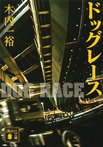 ドッグレース (講談社文庫)