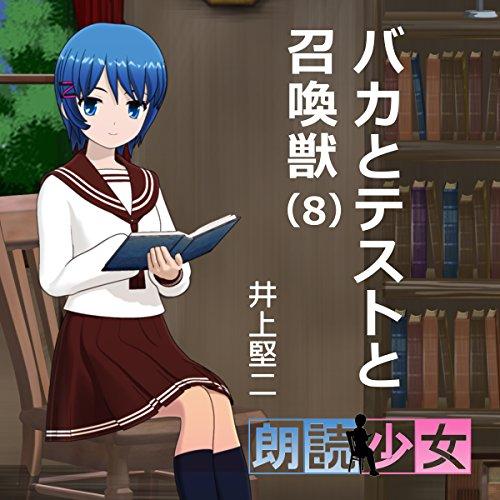 バカとテストと召喚獣(8) audiobook cover art