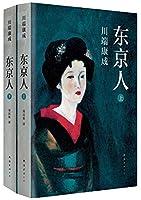 Tokyo Kawabata people (Set 2 Volumes)(Chinese Edition)